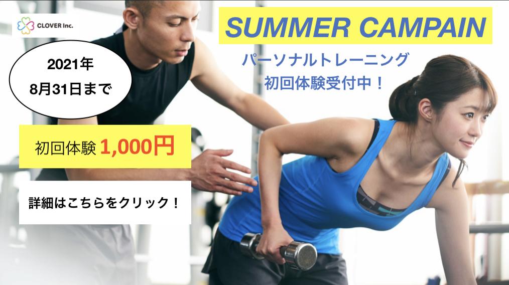 サマーキャンペーン開催中!【先着15名 / 8月31日まで!】